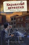 Pocket Detective: Liaisons Dangereuses